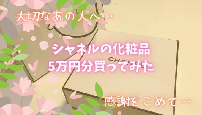 プレゼントにおすすめなシャネルの化粧品まとめ