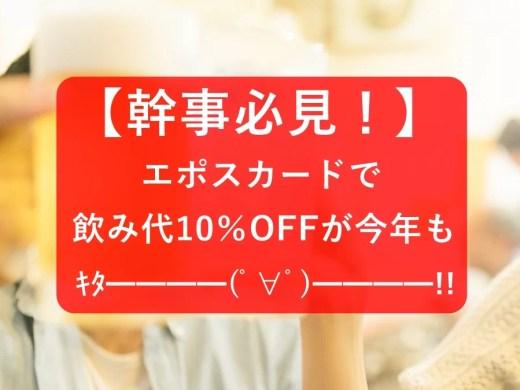 【幹事必見!】エポスカードで居酒屋10%OFFキャンペーンスタート!