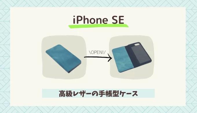 【iPhone7/8/SE2】手帳型なら高級革(レザー)で決まり!おすすめ6選。