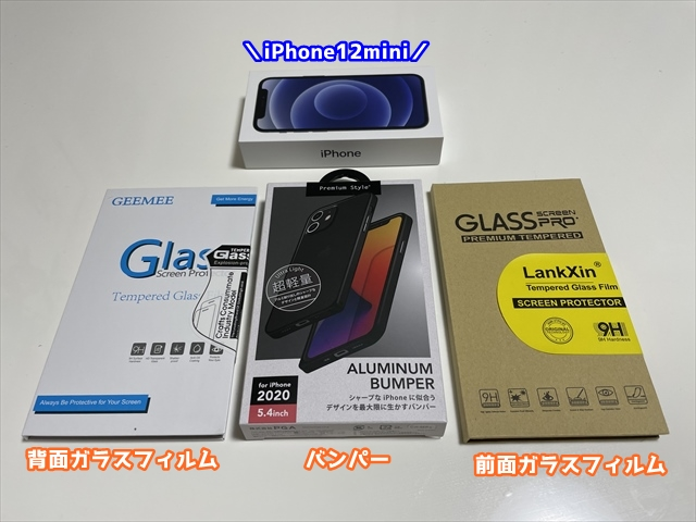iPhone12mini疑似裸族化3点セット