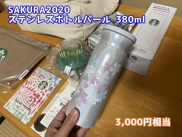 SAKURA2020ステンレスボトルパール380ml
