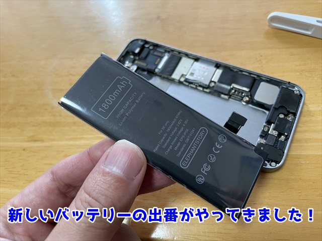 iPhoneの新しいバッテリー