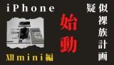iPhone12minを擬似的に裸族化するアクセサリー