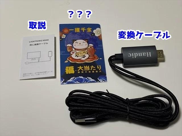 Handicのライトニング⇔HDMI変換ケーブルの中身
