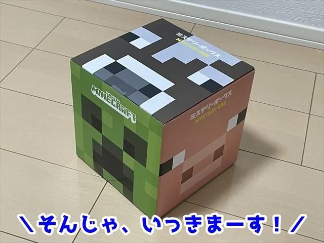 マイクラのミステリーボックス
