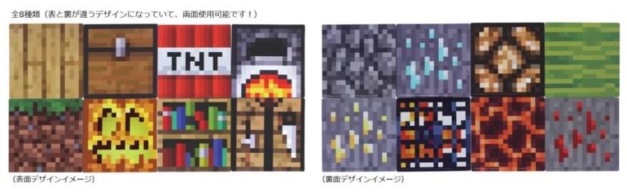 マイクラのブロックデザインコースター