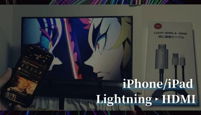 Lightning-HDMI変換ケーブルの使い方