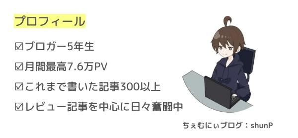 shunPのプロフィール