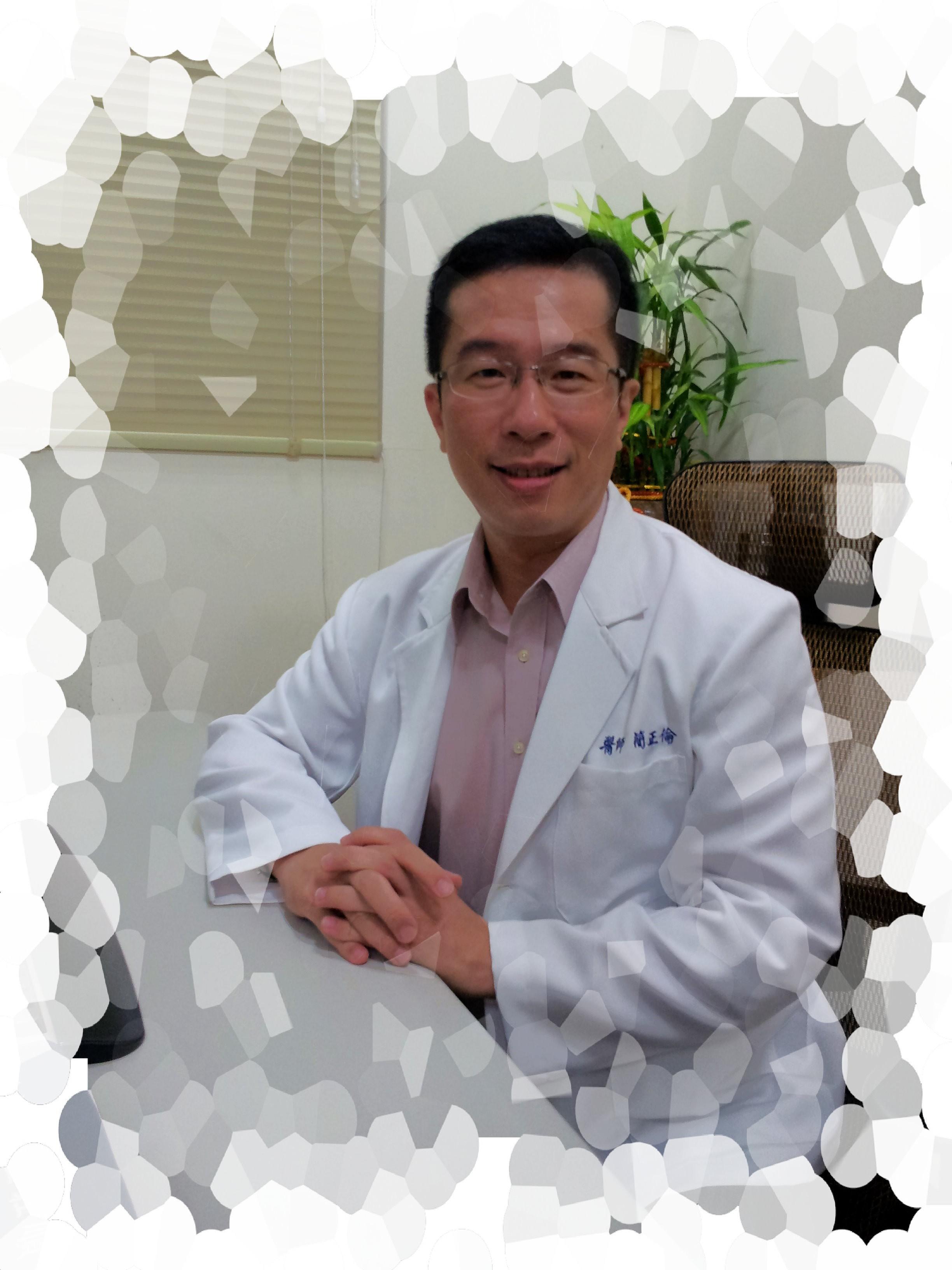 簡正倫醫師 | 正元中醫診所(原:陳俊明中醫師診所)