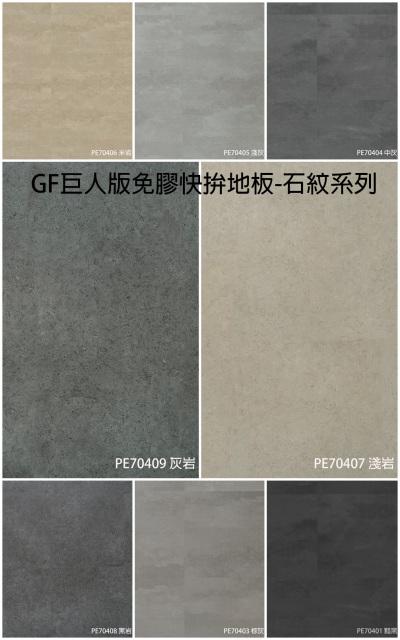 丞輝-Green flor 防水免膠巨人版快拚PVC地板-石紋系列