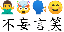 成語: 不妄言笑 (注音、意思、典故)   《成語典》?