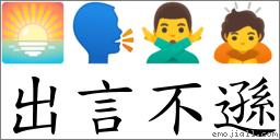 成語: 出言不遜 (注音、意思、典故)   《成語典》?