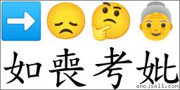 成語: 如喪考妣 (注音、意思、典故) | 《成語典》?