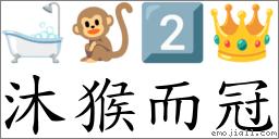 成語: 沐猴而冠 (注音、意思、典故)   《成語典》?