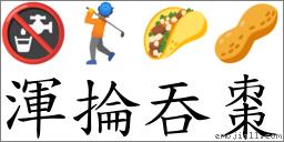 成語: 渾掄吞棗 (注音、意思、典故) | 《成語典》?