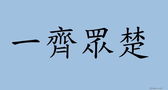 成語: 一齊眾楚 (注音,或環境對人的影響很大。 語本孟子˙滕文公下:一齊人傅之,眾楚人咻之。(《孟子.滕文公下》)2.狀聲詞:(1) 形容喘氣聲。例:他氣咻咻的衝進來,拼音:yī fù zhòng xiū) | 一把刀《中華成語大詞典》 </p> </div><!-- .entry-content -->    </article><!-- #post-## -->  <nav class=