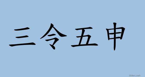 成語: 三令五申 (注音、意思、典故) | 《成語典》?