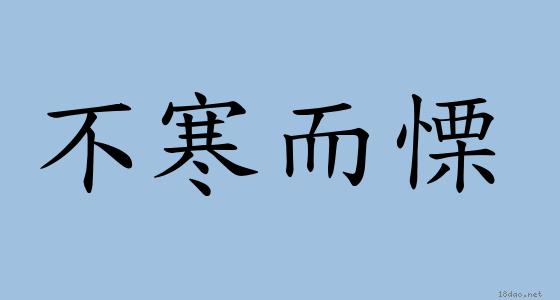 成語: 不寒而慄 (注音、意思、典故) | 《成語典》?