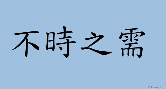 成語: 不時之需 (注音,_中文百科全書