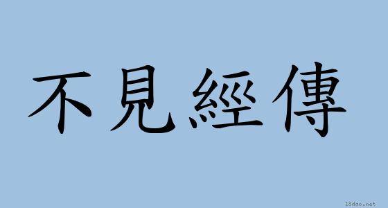 成語: 不見經傳 (注音、意思、典故) | 《成語典》?