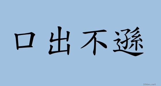 成語: 口出不遜 (注音、意思、典故)   《成語典》?
