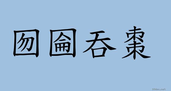 成語: 囫圇吞棗 (注音、意思、典故) | 《成語典》?
