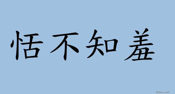 成語: 恬不知羞 (注音、意思、典故) | 《成語典》?