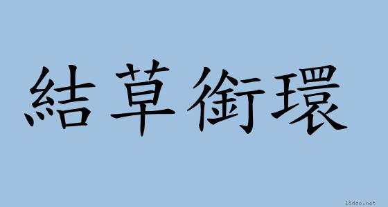 成語: 結草銜環 (注音,意思,典故) | 《成語典》 </p>  </article> </div> <footer id=