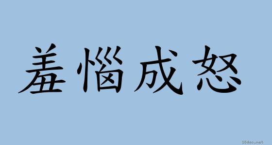 成語: 羞惱成怒 (注音、意思、典故)   《成語典》?