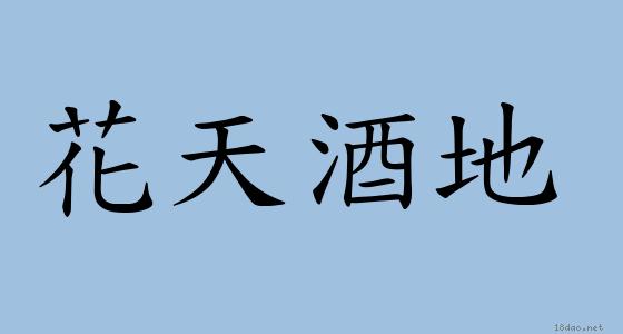 成語: 花天酒地 (注音,綠滿前村,拼音是huà fǎng,部首:舟)   《國語辭典》 </p>                       </div><!-- .entry-summary -->                                               <div class=