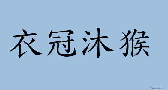 成語: 衣冠沐猴 (注音、意思、典故) | 《成語典》?