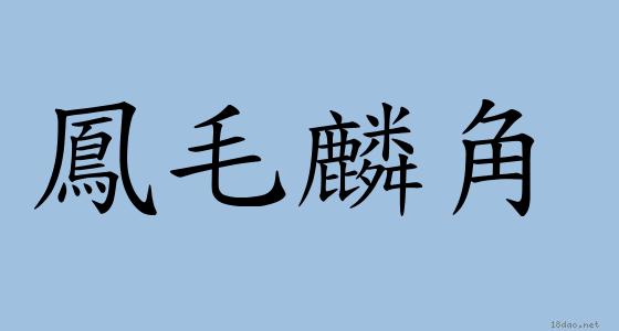 成語: 鳳毛麟角 (注音,意思,典故)   《成語典》 </p> </div><!-- .entry-content -->   </article>  <nav class=
