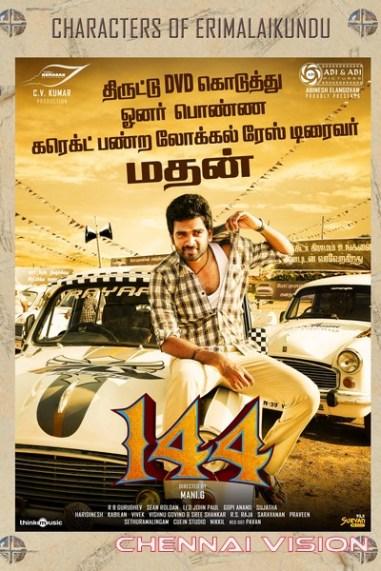 144 Tamil Movie Photos
