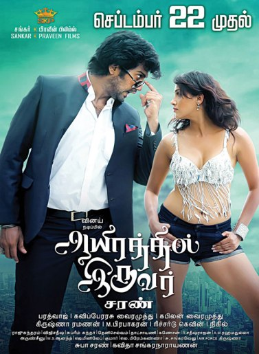 Aayirathil Iruvar Tamil Movie Poster by Chennaivision 5
