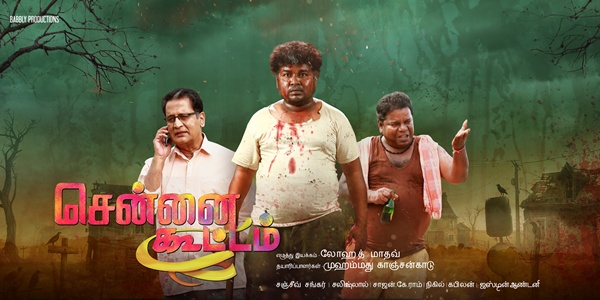 Chennai Kootam Tamil Movie Posters