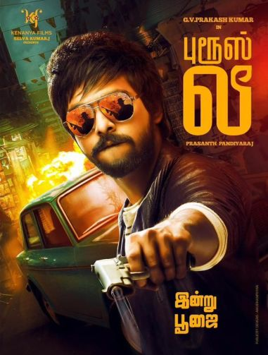 Bruce Lee Tamil Movie Posters by ChennaiVision