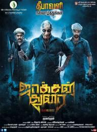Jackson Durai Tamil Movie Poster by Chennaivision