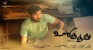 Ulkuthu Tamil Movie Posters by Chennaivision