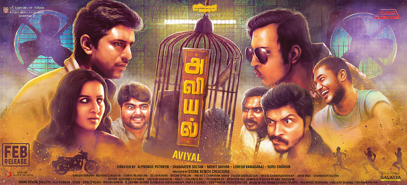 Aviyal First Look Poster by Chennaivision