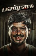 Pandigai Tamil Movie Poster by Chennaivision
