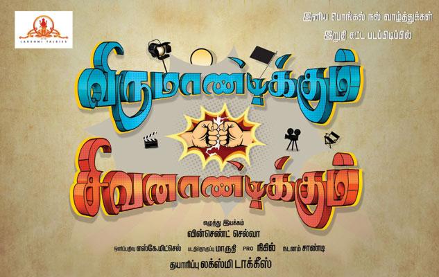 Virumaandikkum Sivanaandikkum Tamil Movie Poster