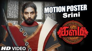 Kalam Tamil Movie Motion Poster by Chennaivision
