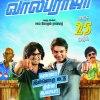 Vaaliba Raja Tamil Movie Poster by Chennaivision