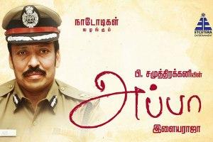 En Appa Tamil Movie Ravi IPS Speech Video