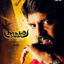 Kaasukku Velai Tamil Movie Poster