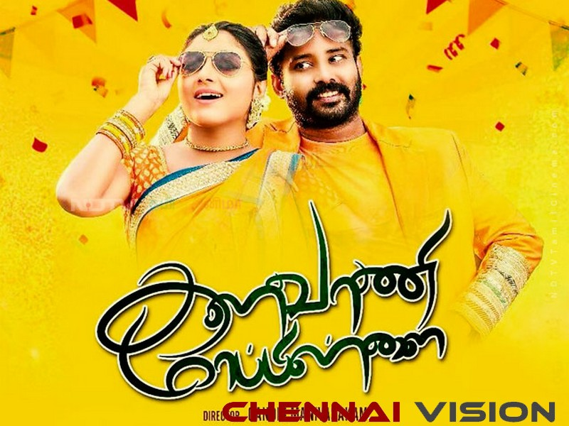 Kalavani Mappillai Tamil Movie Review by Chennaivision