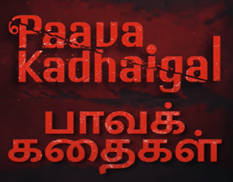 Paava Kadhaigal | Trailer Launch