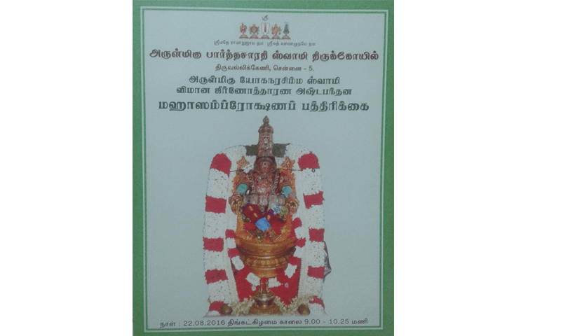Arulmigu Lord Sri Yoga Narasimha Swamy Maha Samprokshanam on 22nd August 2016