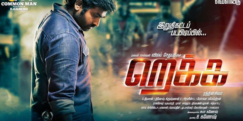 Rekka sold out, release in October