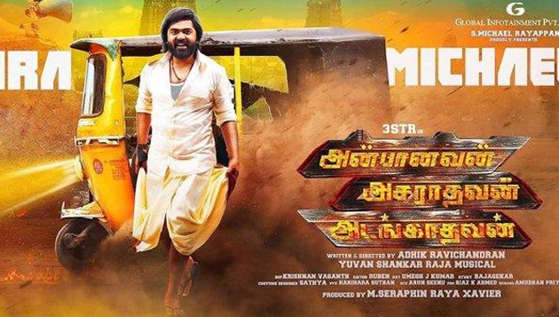 Simbu's AAA to release in 2 parts